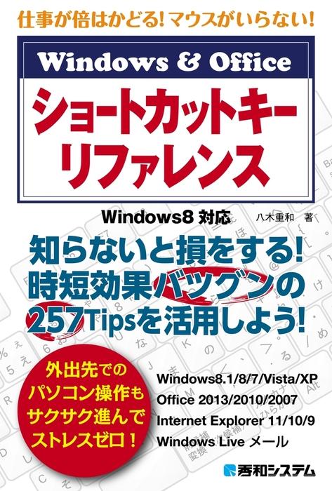 仕事が倍はかどる! マウスがいらない! Windows&Office ショートカットキーリファレンス-電子書籍-拡大画像