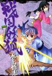 戦国妖狐 7巻-電子書籍