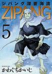 ジパング 深蒼海流(5)-電子書籍