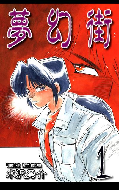 夢幻街(1)-電子書籍
