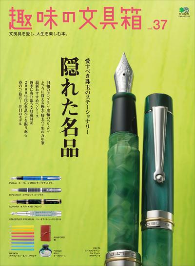 趣味の文具箱 Vol.37-電子書籍