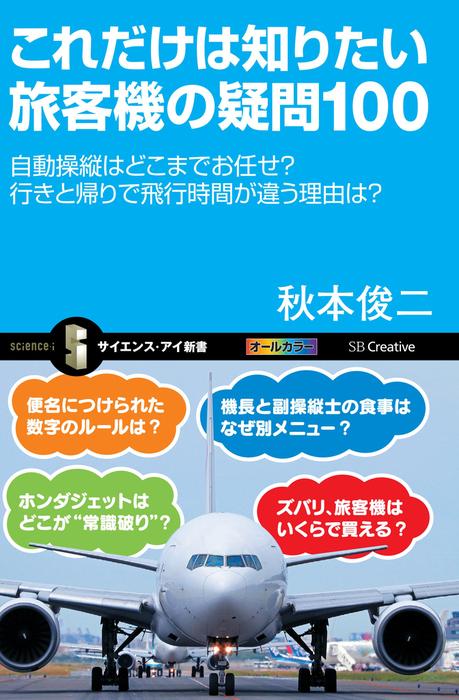 これだけは知りたい旅客機の疑問100 自動操縦はどこまでお任せ? 行きと帰りで飛行時間が違う理由は?-電子書籍-拡大画像