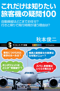 これだけは知りたい旅客機の疑問100 自動操縦はどこまでお任せ? 行きと帰りで飛行時間が違う理由は?