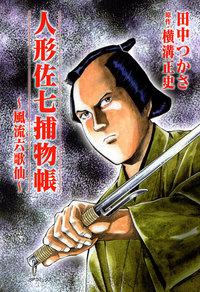 人形佐七捕物帳 (3)