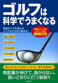 イラスト図解版 ゴルフは科学でうまくなる 理想のスイングがマスターできる