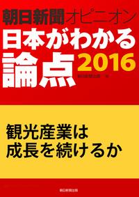 観光産業は成長を続けるか(朝日新聞オピニオン 日本がわかる論点2016)