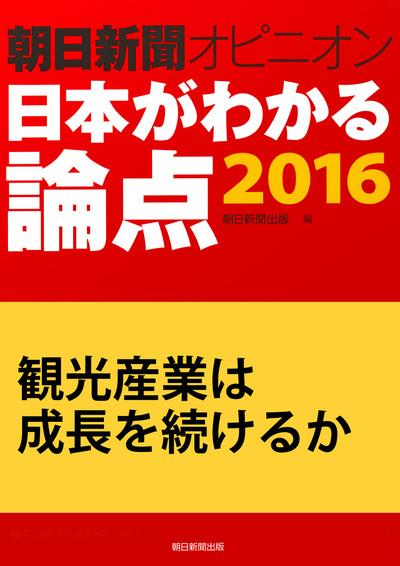 観光産業は成長を続けるか(朝日新聞オピニオン 日本がわかる論点2016)-電子書籍
