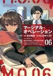マージナル・オペレーション(6)-電子書籍