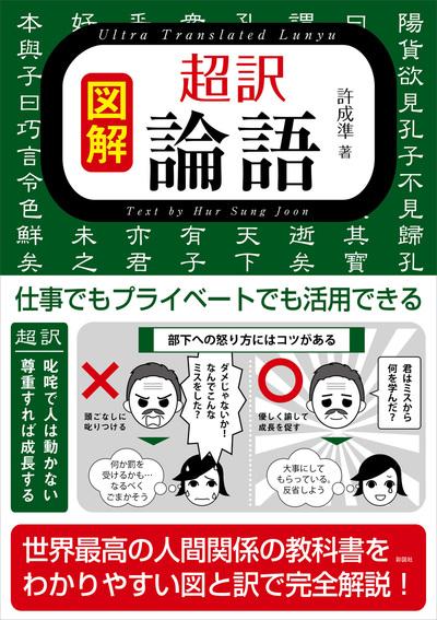 図解 超訳 論語-電子書籍