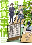 妖怪の賃貸事情 2巻-電子書籍