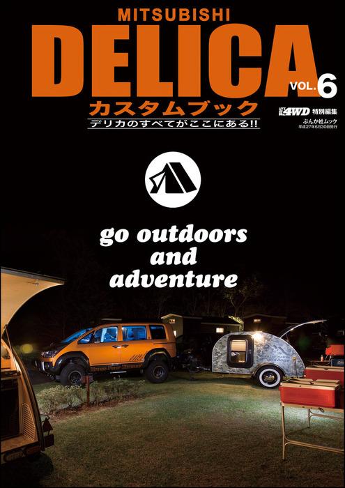 MITSUBISHI DELICAカスタムブック VOL.6拡大写真