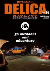 MITSUBISHI DELICAカスタムブック VOL.6-電子書籍