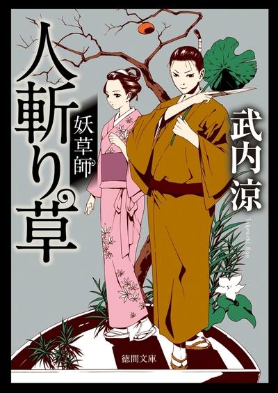妖草師 人斬り草-電子書籍
