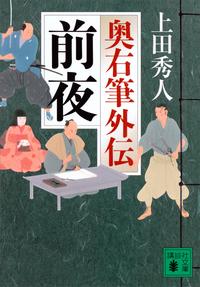 前夜 奥右筆外伝(十三)-電子書籍