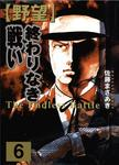 野望(6)-電子書籍