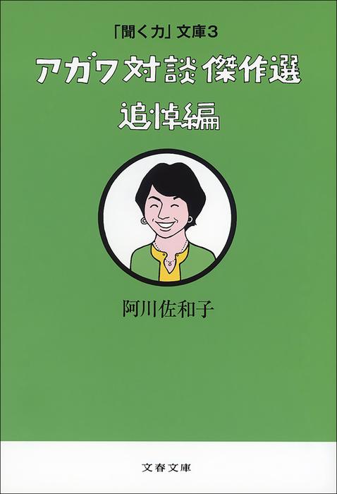 「聞く力」文庫3 アガワ対談傑作選 追悼編-電子書籍-拡大画像