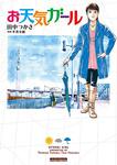 お天気ガール-電子書籍