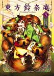 東方鈴奈庵 ~ Forbidden Scrollery.(5)-電子書籍