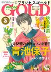 プリンセスGOLD 2016年5月号-電子書籍
