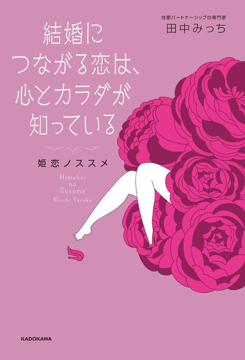結婚につながる恋は、心とカラダが知っている 姫恋ノススメ拡大写真