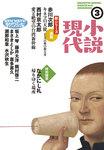 小説現代 2016年 3月号-電子書籍