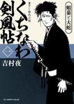 くちなわ剣風帖(一) 蝦蟇と大蛇-電子書籍