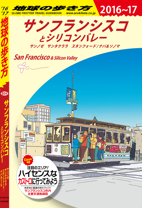 地球の歩き方 B04 サンフランシスコとシリコンバレー 2016-2017拡大写真
