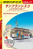 地球の歩き方_サンフランシスコとシリコンバレー(地球の歩き方)