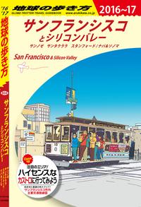 地球の歩き方 B04 サンフランシスコとシリコンバレー 2016-2017