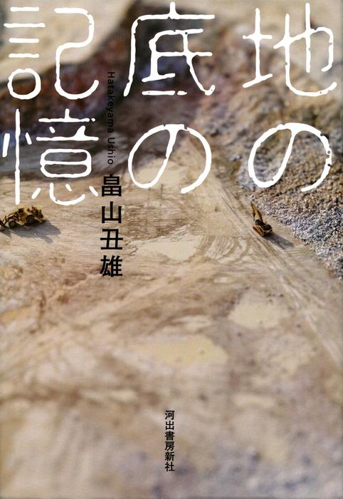 地の底の記憶-電子書籍-拡大画像