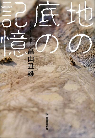 地の底の記憶-電子書籍