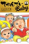 てやんでいBaby 3-電子書籍