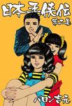 日本柔侠伝 2-電子書籍
