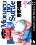 Monacoの空へ 6-電子書籍