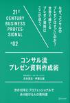 コンサル流プレゼン資料作成術-電子書籍