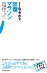 メールでやめる 禁煙マラソン-電子書籍