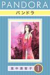 パンドラ 1巻-電子書籍