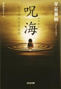 呪海(じゅかい)~聖天神社怪異縁起~