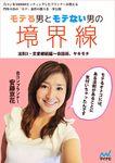 モテる男とモテない男の境界線 法則3・恋愛継続編 会話術、ヤキモチ-電子書籍