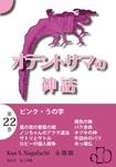 オテントサマの神話 第22巻「ピンク・うの字」-電子書籍