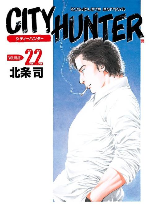 シティーハンター 22巻-電子書籍-拡大画像