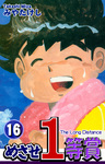 めざせ1等賞(16)-電子書籍