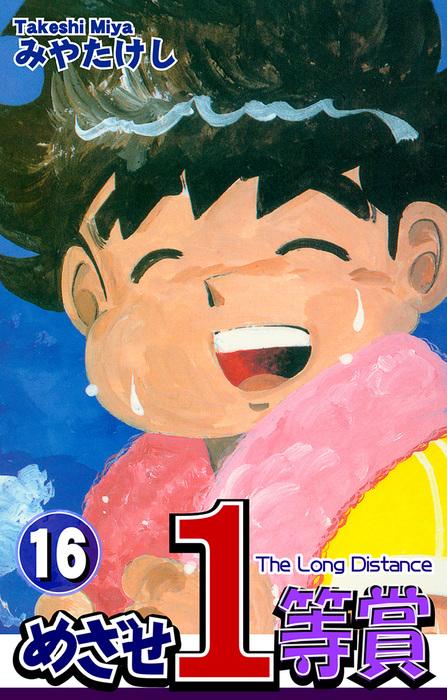 めざせ1等賞(16)-電子書籍-拡大画像