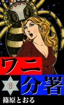 ワニ分署 (9) 異国の闇に悪を撃つの章-電子書籍