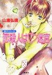 【シリーズ】恋殺人はハート迷宮-電子書籍