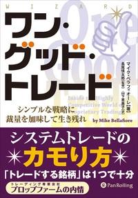 ワン・グッド・トレード ──シンプルな戦略に裁量を加味して生き残れ-電子書籍