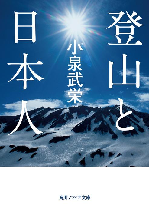 登山と日本人-電子書籍-拡大画像
