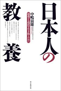 日本人の教養 混迷する現代を生き抜くために-電子書籍