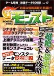 ゲーム攻略・改造データBOOK Vol.17-電子書籍
