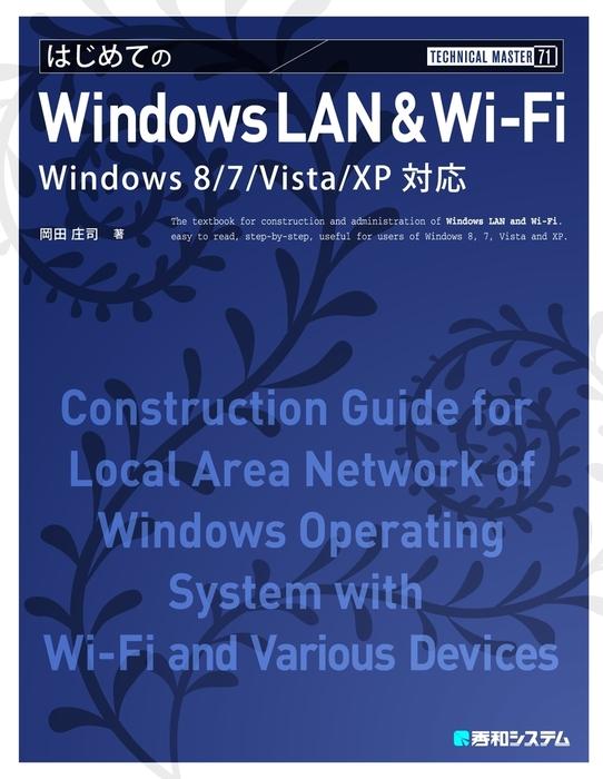 TECHNICAL MASTER はじめてのWindows LAN&Wi-Fi Windows 8/7/Vista/XP対応-電子書籍-拡大画像